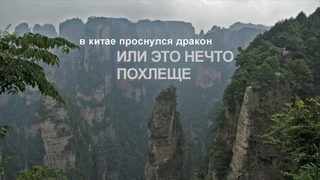 В Китае проснулся дракон или это нечто похлеще