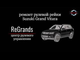Ремонт рулевой рейки suzuki grand vitara | regrands, самара
