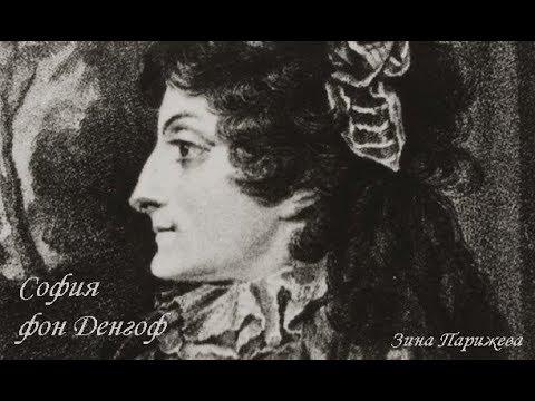 Фаворитки прусских королей София фон Денгоф 17 10 1768 28 01 1834 1838