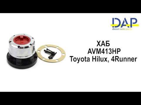 ХАБ Тойота Хайлюкс, Фораннер/ Купить хабы Toyota Hilux, 4Runner/ AVM413HP/ Хабы AVM