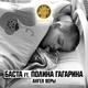 Баста - Ангел веры (feat. Полина Гагарина)