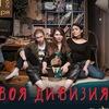 """ТВОЯ ДИВИЗИЯ"", квартирнник в СПб, 11.01.2020"