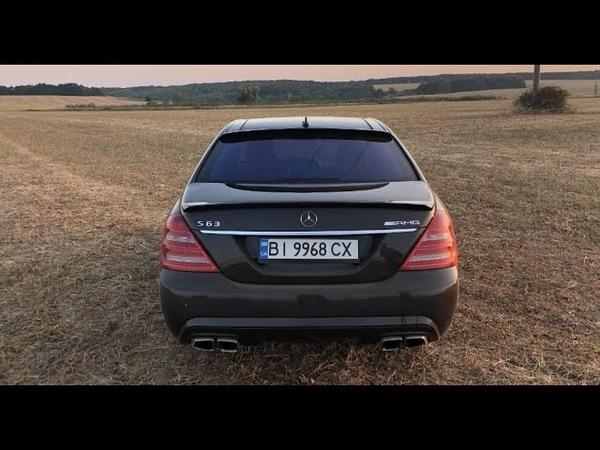 Самая волнительная покупка в жизни Mercedes W221 S63 AMG