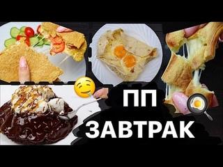 ПП ЗАВТРАК №3 ЗА 5 МИНУТ // пп и зож