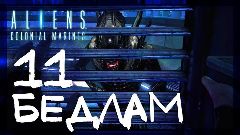 БЕДЛАМ 11 ► Aliens Colonial Marines ► Прерванный Стазис ► Сложность супергерой