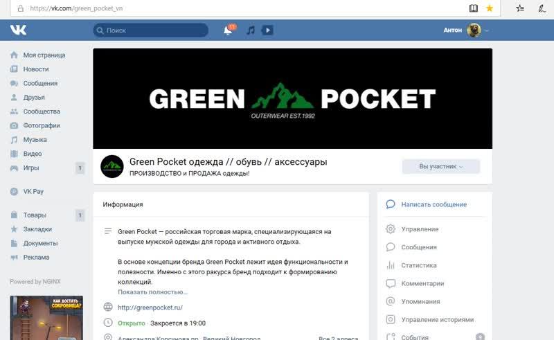 Розыгрыш фирменной футболки Green Pocket