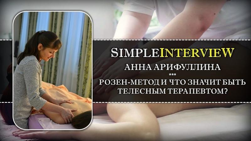 Что значит быть телесным терапевтом в розен методе. Интервью с интерном розен метода Анной Арифуллиной.