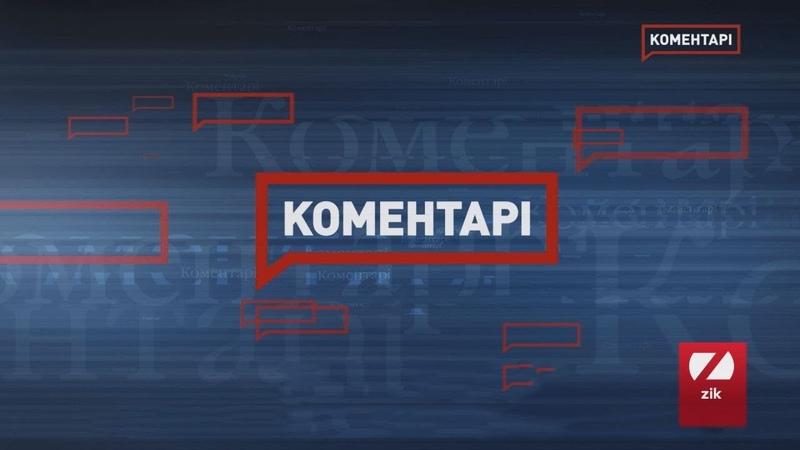 Засідання погоджувальної ради Коментарі за 1.07.19