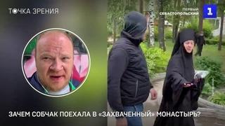 Кашин: зачем Собчак поехала в «захваченный» монастырь?
