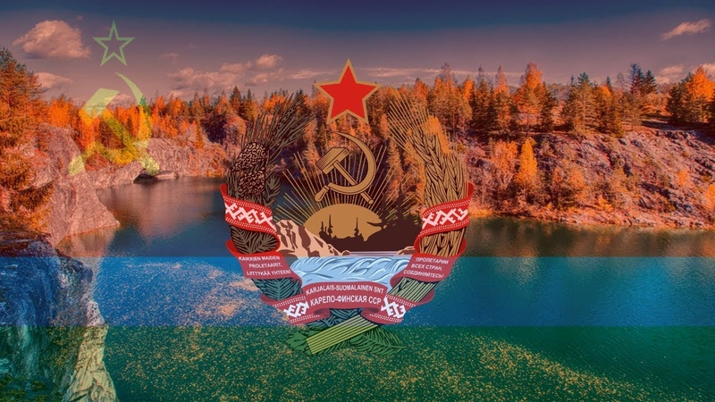 Гимн Карело Финской ССР Oma Karjalais suomalaiskansamme maa 1950 1956