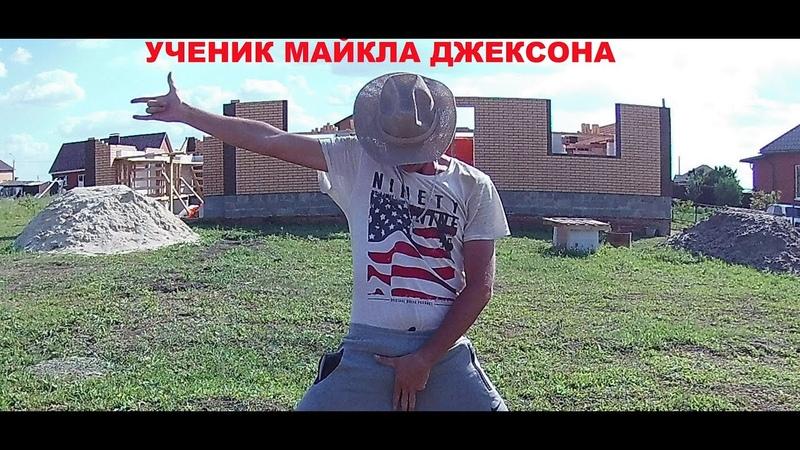 ШТРОБЛЕНИЕ блока танец ученика МАЙКЛА ДЖЕКСОНА Руби Род и Корбен Даллас