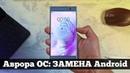 ЭКСКЛЮЗИВ Обзор Аврора ОС и Huawei