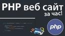 Создание PHP веб сайта за 1 час! Выгрузка на сервер