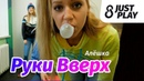 Руки Вверх - Алешка (Cover by Just Play)