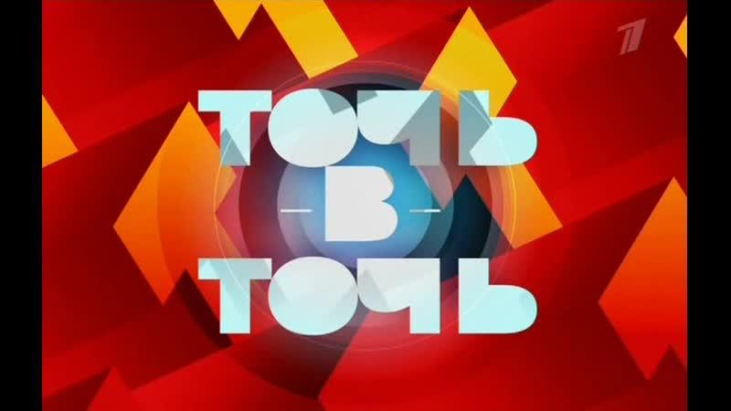 Toch.v.Toch.03.04.2015.SATRip