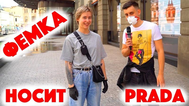 Сколько стоит шмот Бикиняшка в шортиках Фемка носит Prada Саша Митрошина Лето 2020 ЦУМ Москва