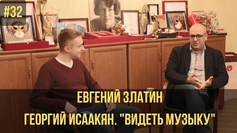 SMARTview. Георгий Исаакян ВИДЕТЬ МУЗЫКУ