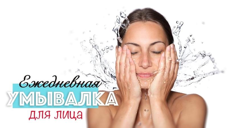 Ежедневное средство для умывания | любой макияж | Делаем умывалку для лица своими руками 171