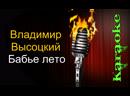 Владимир Высоцкий Бабье лето караоке