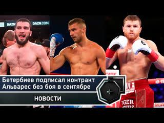 Бетербиев-Гвоздик: Новые подробности, Канело без боя в сентябре, Головкин-Мунгия | FightSpace