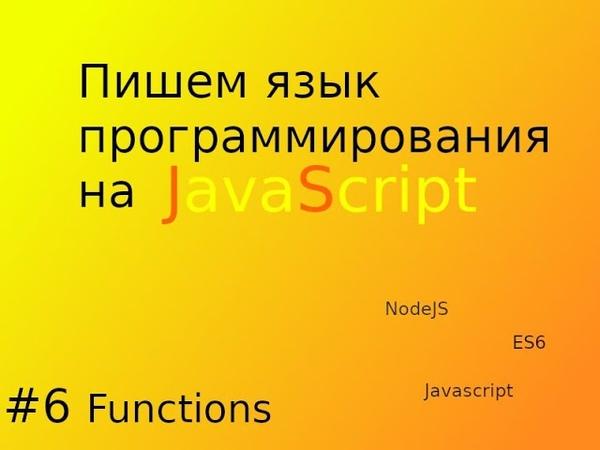 6 Пишем яп на JavaScript Functions