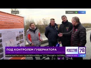 Александр Беглов проверил объекты инфраструктуры Колпинского района