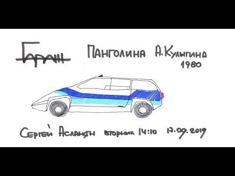 Гараж / Панголина Александра Кулыгина 17.09.19