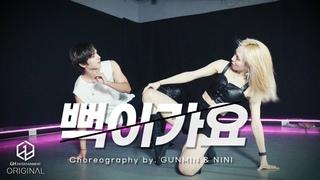 GUNMIN X NINI - 뻑이가요 (Choreography by. GUNMIN X NINI)