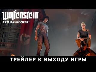 Wolfenstein: Youngblood  трейлер к выходу игры