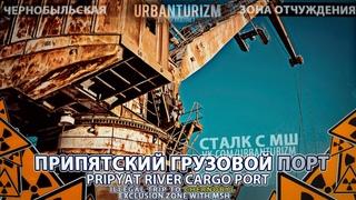 Припять с МШ 2014 #5 Припятский грузовой порт \ Pripyat River Cargo Port