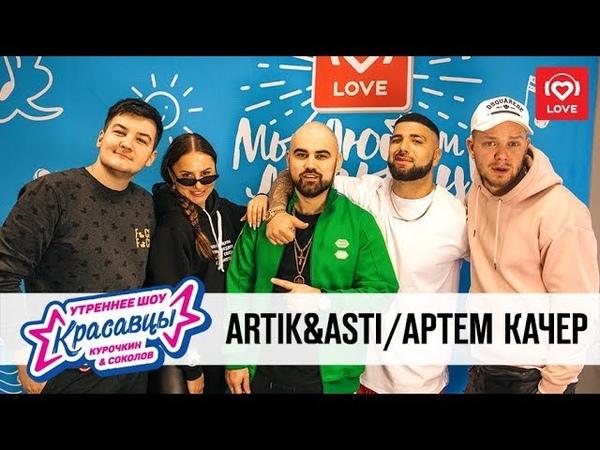 ArtikAsti и Артем Качер   Утреннее шоу Красавцы Love Radio