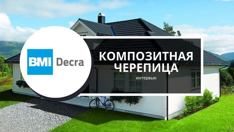 Композитная черепица Decra интервью с представителем компании