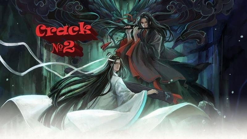 Магистр дьявольского культа Mo Dao Zu Shi Crack 2 Rus