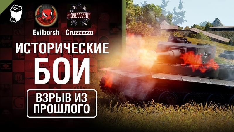 Исторические бои - Взрыв из прошлого №48 - От Evilborsh и Cruzzzzzo [World of Tanks]