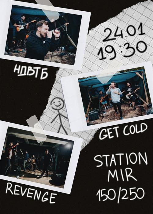 Афиша Воронеж 24.01/ GET COLD / STATION MIR
