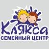 Семейный Центр «КЛЯКСА» Воронеж