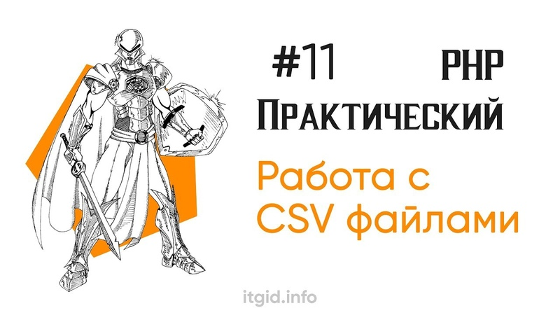 Пишем и читаем CSV файлы. Практический PHP Stage 2