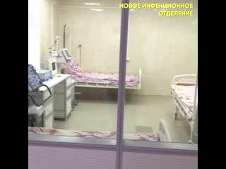 Открытие нового инфекционного госпиталя.