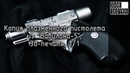 Копия плазменного пистолета из Вавилона-5 . Prop copy of PPG from Babylon-5