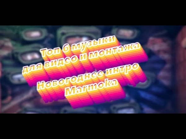 Топ 6 музыки для монтажа и видео Озвучка Новогоднего интро Marmoka