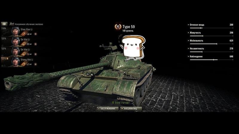 World of Tanks Играю как хлебушек 2