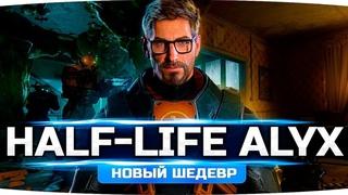 Half-Life Alyx Steam VR