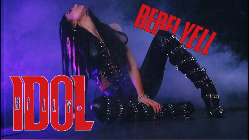 Billy Idol Rebel Yell cover by Sershen Zaritskaya feat Kim and Shturmak