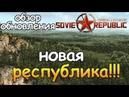 ЭПИЧНОЕ ОБНОВЛЕНИЕ! Workers Resources Soviet Republic СТРИМ ОБЗОР 1