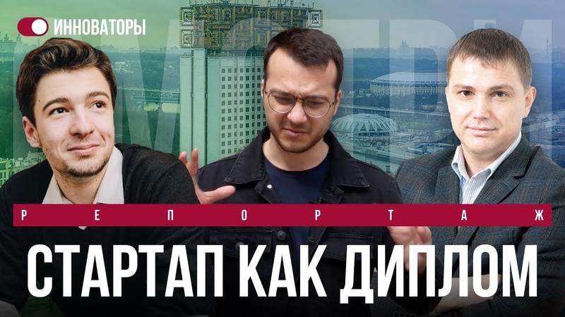 Стартап вместо диплома в ВУЗах России Что будет если студент не защитит свой стартап