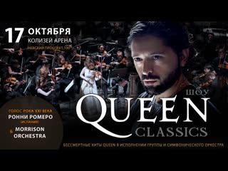 Шоу queen classics 2019 teaser. morrison orchestra ft. ronnie romero | 17.10.2019