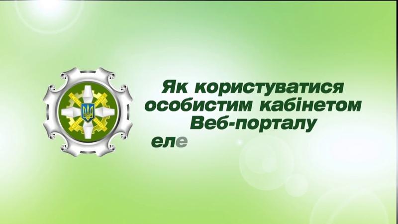Інструкція для користувачів Веб порталу електронних послуг Пенсійного фонду України