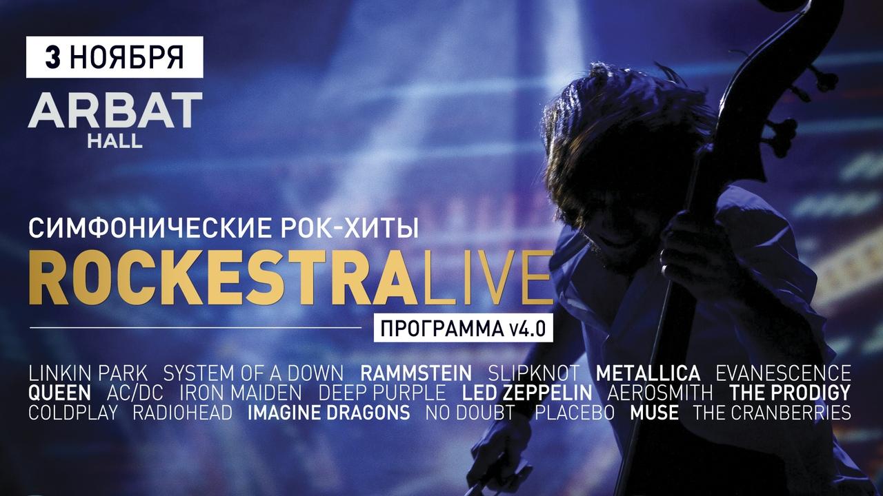 Афиша Москва RockestraLive программа v4.0 / 3.11 / Arbat Hall