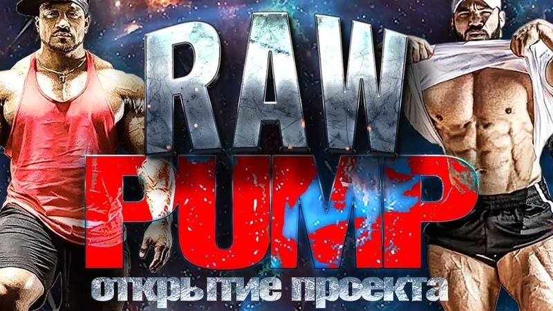 RAW PUMP Лучшие моменты в мире бодибилдинга и фитнеса Новости и обзоры Тизер канала
