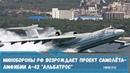 Минобороны РФ возрождает проект самолёта амфибии А 42 Альбатрос